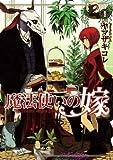 魔法使いの嫁(1) (ブレイドコミックス) (BLADE COMICS) by Kore Yamazaki (2014-04-10)