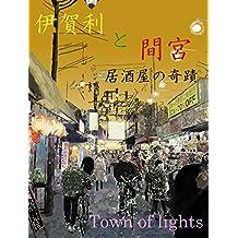 Igari and Mamiya: A miracle at the bar (Japanese Edition)