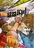 Hanebado! 12 - Edizione giapponese