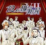 12 Nin No Yasashii Koroshi Ya