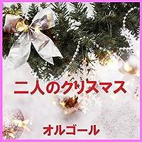 Lodge De Matsu Christmas (Music Box)