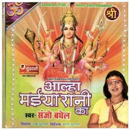 Bengali Song Download Maiya Re Maiya Re Maiya Re Mp3 Download: Baje Re Maiya Ke By Sanju Baghel On Amazon Music