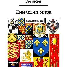 Династии мира: Короли инарод