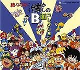 Zoku X4 TV Manga Natsukashi No