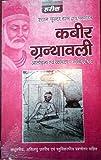 KABEER GRANTHAWALI-[1ST 100 SAKHI & PAD] BY SHYAM SUNDAR DAS