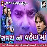 Samay Na Vahen Ma