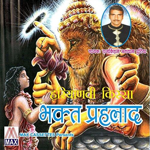 Hum Sub Mil Kaar Ram Ratte Ge, Pt. 1 Ge 1 Ram