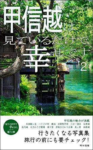 Koshinetsu is happy just seeing it 2: Photograph collection you want to go to miteirudakedeshiawasedesu (Japanese Edition) por Kiyotaka Noda