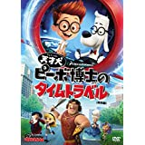 Mr.Peabody and Sherman