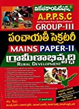 APPSC Group&-III Panchayat Secretary MAINS Paper-II Rural Development [ TELUGU MEDIUM ]