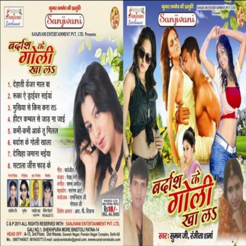 Kabhi Kabhi Aa Ke Milal Kara
