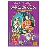 Kaasi Majili Kathalu (6 Volumes-Set)