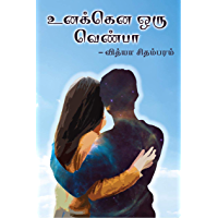 Unakkena Oru Venba (Tamil) (Tamil Edition)