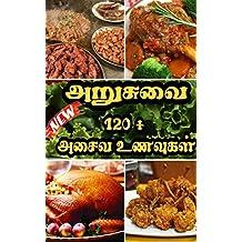 ARUSUVAI : NON VEG RECIPES : tamil cooking : tamil cookbooks : tamil
