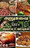 #3: ARUSUVAI : NON VEG RECIPES : tamil cooking : tamil cookbooks : tamil