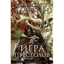 Game of Thrones (in Russian): Igra Prestolov. Kniga 1
