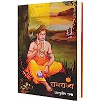 Ramrajya (Hindi)