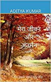 mera jeevn our antarmn: hindi poetries  An look into my life (Hindi Edition)