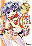 Lire le livre C3‐シーキューブ〈16〉 (電撃文庫) gratuit