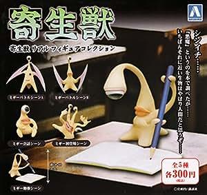 Parasyte réel Figure Collection tous les cinq ensemble AOSHIMA Gachapon
