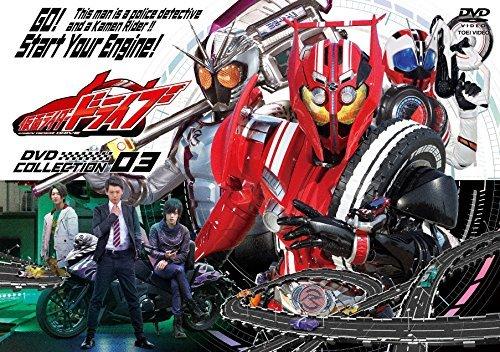 Kamen Rider Drive DVD Collection Vol.3 (4DVDS) [Japan DVD] DSTD-8983 ()