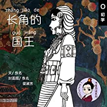 A KING WITH HORNS - A story of China 56 ethnic groups. Chinese picture books for beginners, with Hanyu-Pinyin. (English Edition)
