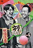 Variety (Summers) - Neri Summers Vol.6 [Japan DVD] VPBF-14376