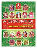 Illustrated Prashnavyakaran Sutra (Hindi)