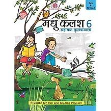 Madhu Kalash (Revised) - 6