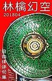 Ringo Genkuu: Jiyuuritu haiku shuu Guzumi Ringo Gyouhei Sansun Taxi Akichika Hakuto (The book of Arelier Ojara) (Japanes