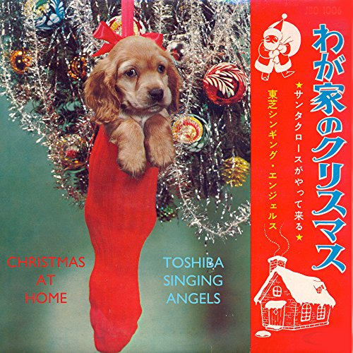 Christmas At Home With The Toshiba Singing Angels (Toshiba Singing Angels)