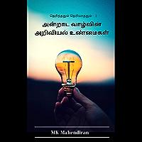 அன்றாட வாழ்வின் அறிவியல் உண்மைகள்: Amazing Science Facts in Daily Life (தெரிந்ததும் தெரியாததும் Book 2) (Tamil Edition)