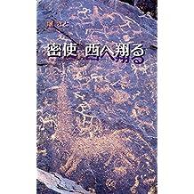 misshi nishi e kakeru (Japanese Edition)