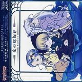 Songtexte von kukui - Spiraling Melody of Light