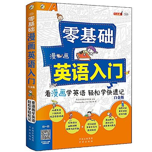 零基础 图解英语语法入门 图表解构+零起点 英语入门图解一看就会(套装共2册)