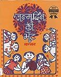 Janamdin Ki Bhent (Hindi) price comparison at Flipkart, Amazon, Crossword, Uread, Bookadda, Landmark, Homeshop18