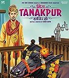 Miss Tanakpur Hazir Ho