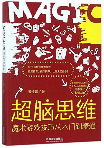 Preisvergleich Produktbild Super-brain Thinking-Learning Magic Tricks from Basic to Proficient (Chinese Edition)