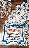 Кружево. Лучшие техники и модели (Russian Edition)