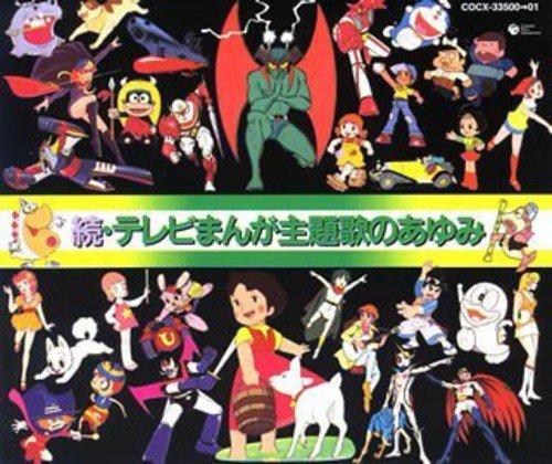 Zoku TV Manga Shudaika Ayumi [Import USA]