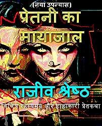 Rajeev Shreshtha Books, Related Products (DVD, CD, Apparel