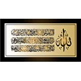 5 Ace Surah al in Golden and ack Islamic; Motivational; Inspirational; Religious Laminated Waterproof Sticker/Poster (Paper;