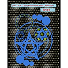 LARUSTEA The Cyberworld Mutates LARUSTEA (Japanese Edition)