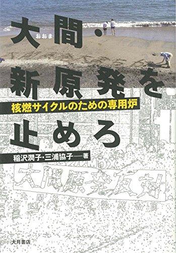 Oma shingenpatsu o tomero : Kakunen saikuru no tame no sen'yoro.