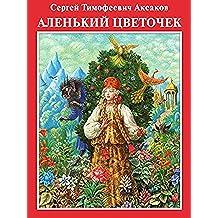 Аленький цветочек с илл. Диодорова (Russian Edition)