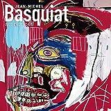 Jean-michel Basquiat 2020 Wall Calendar