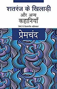 Shatranj ke Khiladi Aur Anya Kahaniyaan  (Hindi)