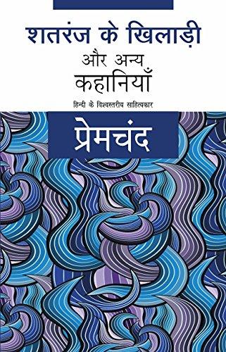 All Munshi Premchand Short Stories : Shatranj ke Khiladi