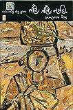 Tire Tire Narmada