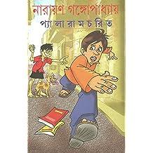 Samagra gangopadhyay tenida pdf narayan by